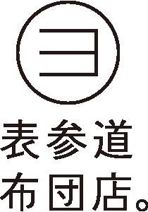 表参道布団店